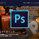 これはすぐ使いたくなる!Photoshop「スマートオブジェクトのリンク」機能