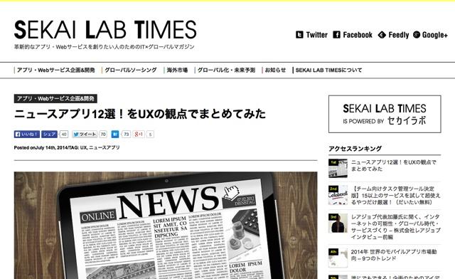 ニュースアプリ12選!をUXの観点でまとめてみた   SEKAI LAB TIMES