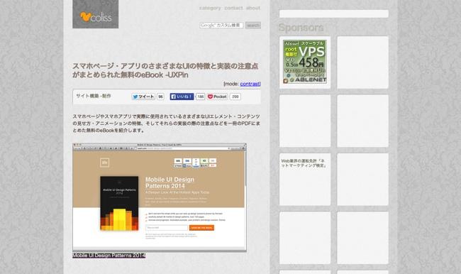 スマホページ・アプリのさまざまなUIの特徴と実装の注意点がまとめられた無料のeBook  UXPin   コリス