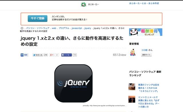 jquery 1.xと2.x の違い、さらに動作を高速にするための設定   まとめーたー