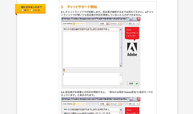 アドビチャットサポートの使い方2
