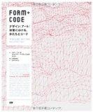 FORM+CODE