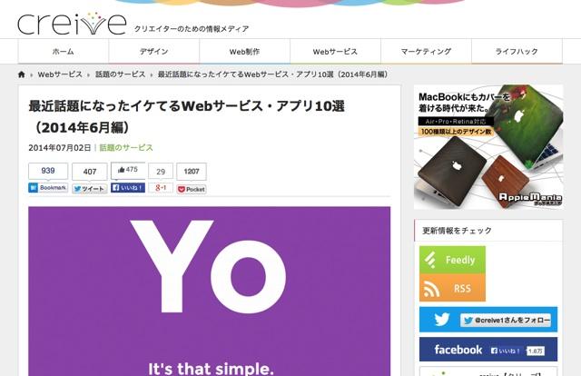 最近話題になったイケてるWebサービス・アプリ10選(2014年6月編)   creive【クリーブ】