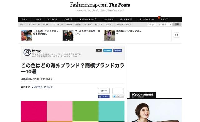 この色はどの海外ブランド?商標ブランドカラー10選   Fashionsnap.com