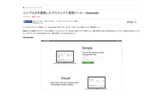 シンプルさを重視したプロジェクト管理ツール・Horizonate   かちびと.net
