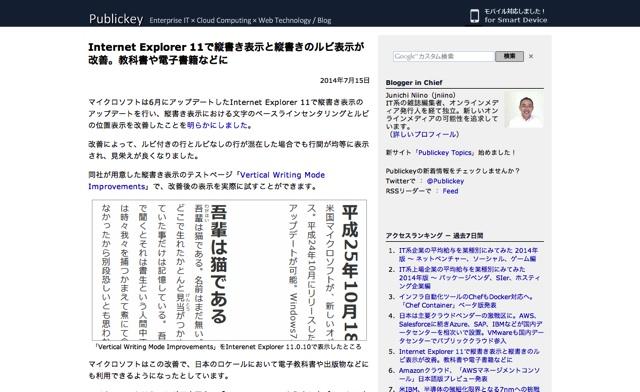 Internet Explorer 11で縦書き表示と縦書きのルビ表示が改善。教科書や電子書籍などに - Publickey