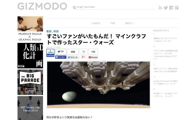 すごいファンがいたもんだ! マインクラフトで作ったスター・ウォーズ   ギズモード・ジャパン