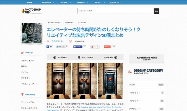 エレベーターの待ち時間がたのしくなりそう!クリエイティブな広告デザイン20個まとめ   Photoshop VIP