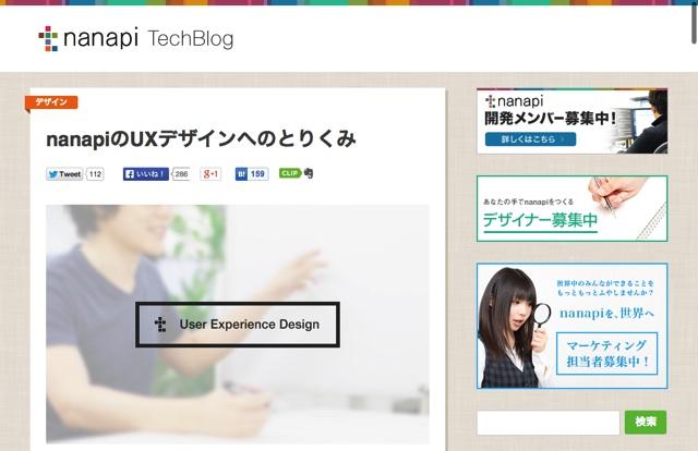 nanapiのUXデザインへのとりくみ   nanapi TechBlog
