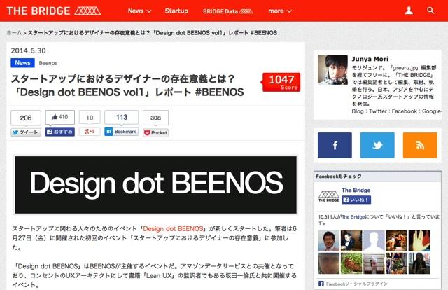 スタートアップにおけるデザイナーの存在意義とは?「Design dot BEENOS vol1」レポート  BEENOS   THE BRIDGE