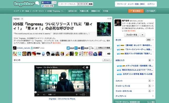 iOS版『ingress』ついにリリース!TLに「緑ィィ!」「青ォォ!」の必死な呼びかけ   Togetterまとめ