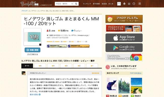 『ヒノデワシ 消しゴム まとまるくん MM 100   20セット』 ヒノデワシ の感想 1レビュー    ブクログ