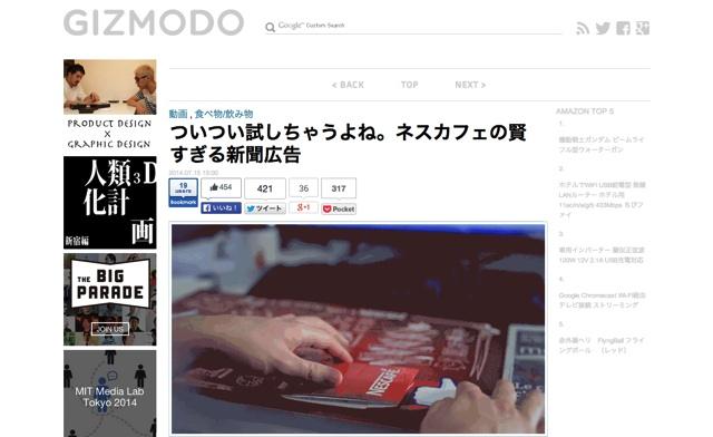 ついつい試しちゃうよね。ネスカフェの賢すぎる新聞広告   ギズモード・ジャパン