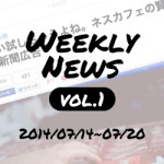 Webデザイン関連の話題まとめ!Weekly News vol.1(7/14〜7/20)
