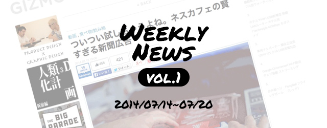 weeklynews_vol_1