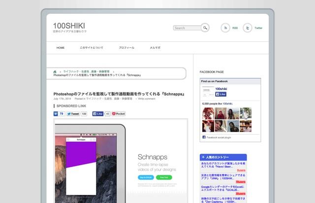 Photoshopのファイルを監視して製作過程動画を作ってくれる『Schnapps』   100SHIKI