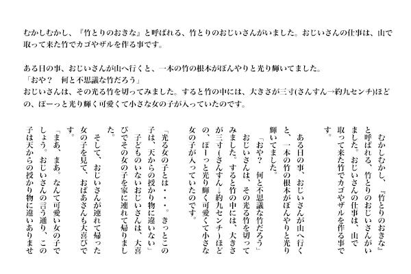 日本文の例