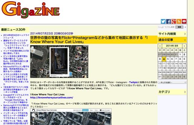 世界中の猫の写真をFlickrやInstagramなどから集めて地図に表示する「I Know Where Your Cat Lives」   GIGAZINE