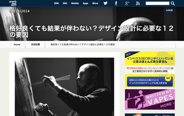 格好良くても結果が伴わない?デザイン設計に必要な12の要因   グロースハックジャパン   growth hack japan