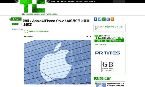 速報:AppleのiPhoneイベントは9月9日で事実上確定   TechCrunch