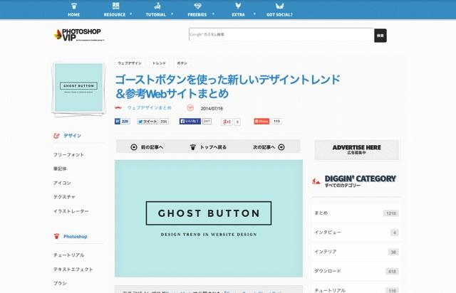 ゴーストボタンを使った新しいデザイントレンド&参考Webサイトまとめ   Photoshop VIP