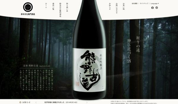 清酒「熊野古道」 鈴木宗右衛門酒造top