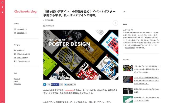 イベントポスター事例から学ぶ、紙っぽいデザインの特徴