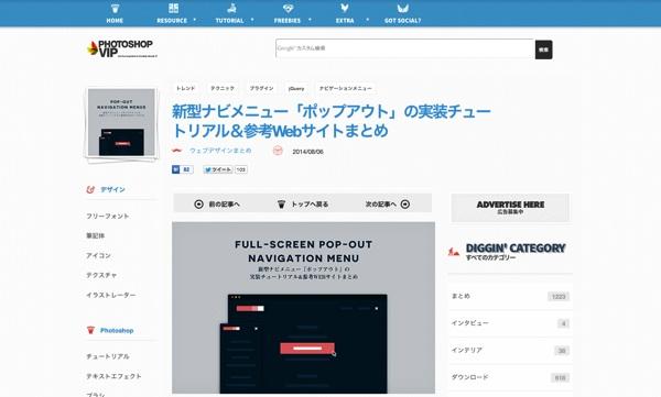 新型ナビメニュー「ポップアウト」の実装チュートリアル&参考Webサイトまとめ   Photoshop VIP