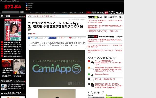 コクヨがデジタルノート『CamiApp S』を発表 手書き文字を簡単クラウド保存   週アスPLUS
