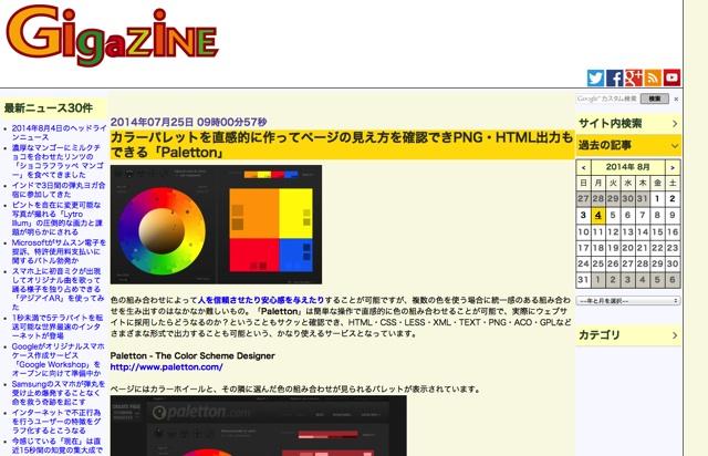 カラーパレットを直感的に作ってページの見え方を確認できPNG・HTML出力もできる「Paletton」   GIGAZINE