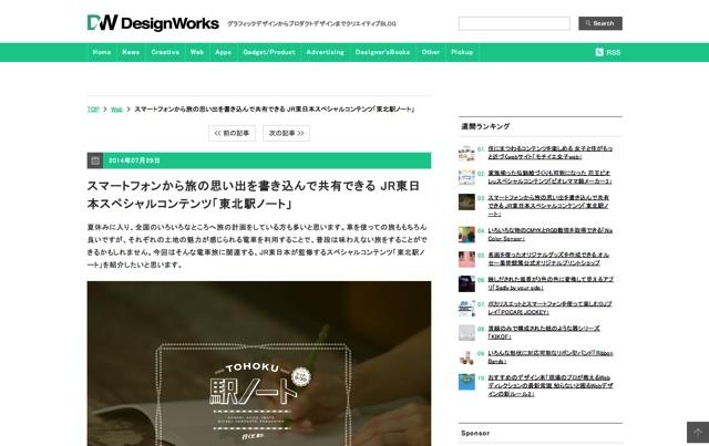 スマートフォンから旅の思い出を書き込んで共有できる JR東日本スペシャルコンテンツ「東北駅ノート」   DesignWorks