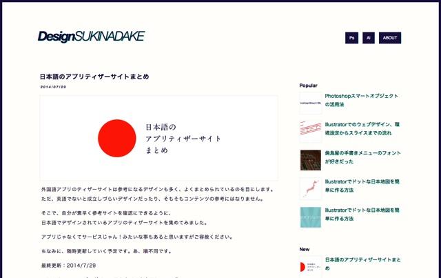 日本語のアプリティザーサイトまとめ   Design SUKINADAKE