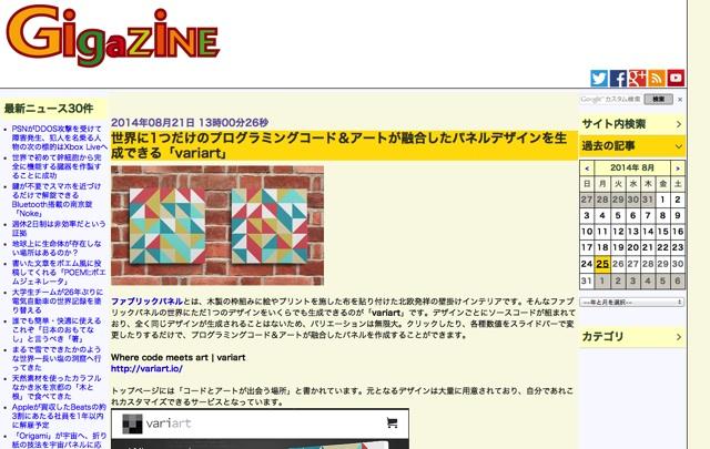 世界に1つだけのプログラミングコード&アートが融合したパネルデザインを生成できる「variart」   GIGAZINE