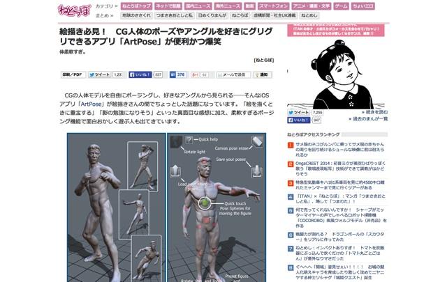 絵描き必見! CG人体のポーズやアングルを好きにグリグリできるアプリ「ArtPose」が便利かつ爆笑   ねとらぼ