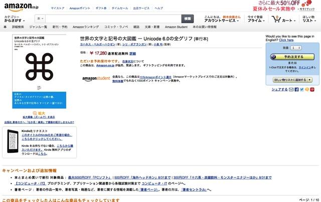 Amazon.co.jp: 世界の文字と記号の大図鑑 ー Unicode 6.0の全グリフ  ヨハネス・ベルガーハウゼン  シリ・ポアランガン  小泉 均  本