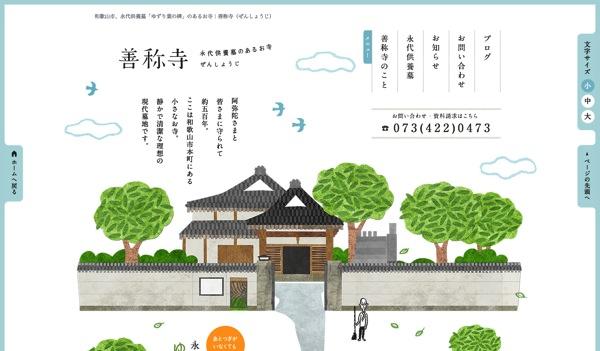 和歌山市、永代供養墓「ゆずり葉の碑」のあるお寺|善称寺(ぜんしょうじ)top