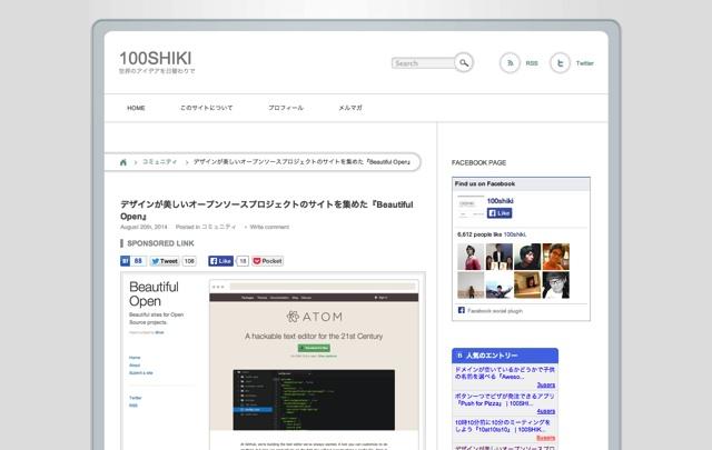 デザインが美しいオープンソースプロジェクトのサイトを集めた『Beautiful Open』   100SHIKI