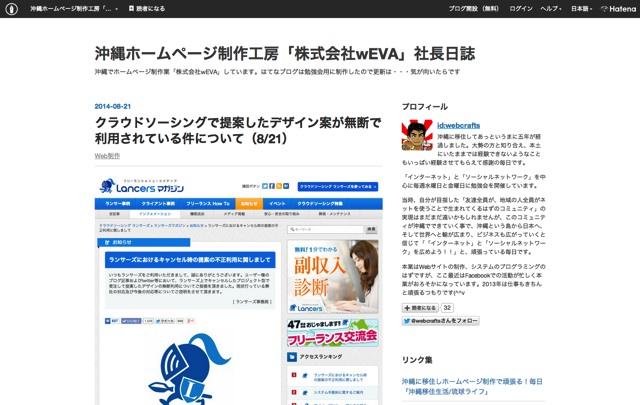 クラウドソーシングで提案したデザイン案が無断で利用されている件について(8 21)   沖縄ホームページ制作工房「株式会社wEVA」社長日誌