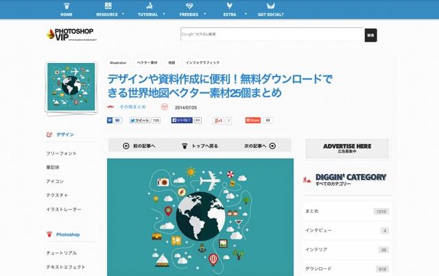 デザインや資料作成に便利!無料ダウンロードできる世界地図ベクター素材25個まとめ   Photoshop VIP