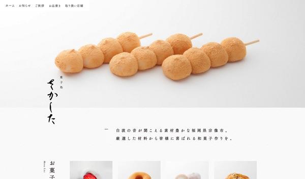 福岡県宗像市の菓子処 さかした製菓top