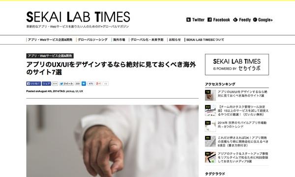アプリのUX UIをデザインするなら絶対に見ておくべき海外のサイト7選   SEKAI LAB TIMES(セカイラボタイムス)