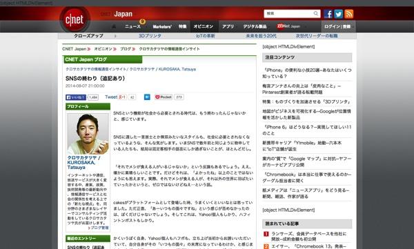 SNSの終わり(追記あり) クロサカタツヤの情報通信インサイト   CNET Japan