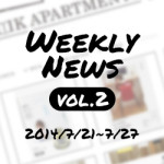 Webデザイン関連の話題まとめ!Weekly News vol.2(7/21〜7/27)