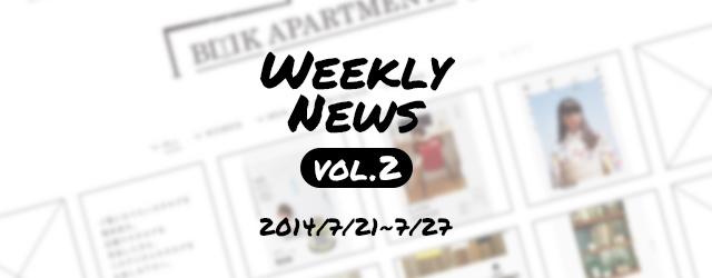 weekly_news_vol_2