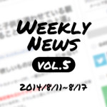 Webデザイン関連の話題まとめ!Weekly News vol.5(8/11〜8/17)