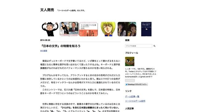『日本の文字』の特徴を知ろう   文人商売