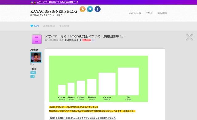 デザイナー向け!iPhone6対応について(情報追加中!)   KAYAC DESIGNER S BLOG   デザインやマークアップの話