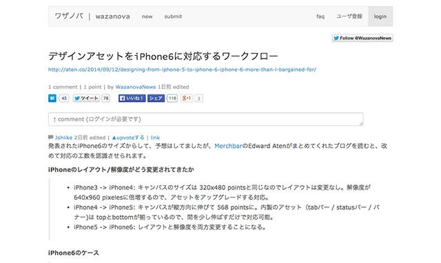 デザインアセットをiPhone6に対応するワークフロー---ワザノバ---wazanova