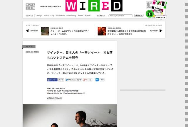 ツイッター、日本人の「一斉ツイート」でも落ちないシステムを開発 « WIRED.jp