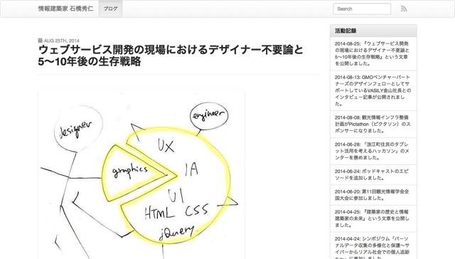 ウェブサービス開発の現場におけるデザイナー不要論と5〜10年後の生存戦略   情報建築家 石橋秀仁